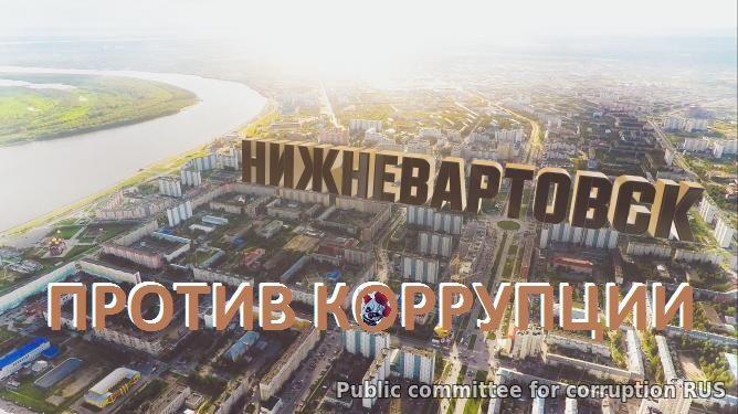 """""""Нижневартовск как рассадник коррупции"""" – опять задержан высокопоставленный чиновник"""