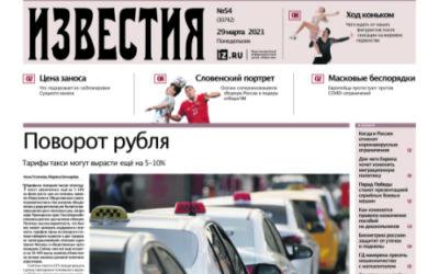 Известия №54