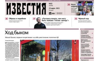 Известия №52