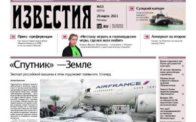 Известия №53
