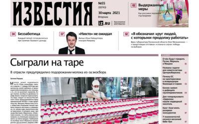 Известия №55