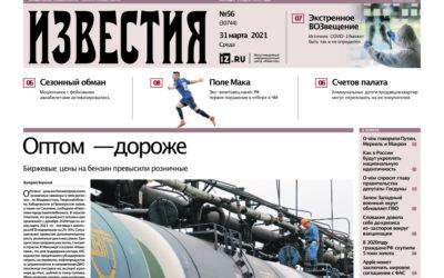 Известия №56