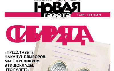 Новая газета №34