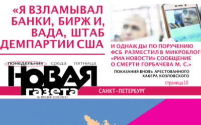 Новая газета №30