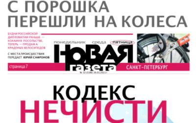 Новая газета №32