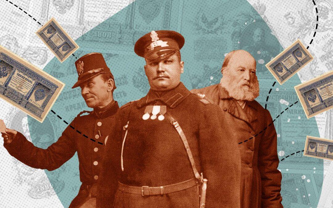 Коррупция до революции: кто сколько брал и что им за это было