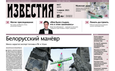 Известия №57