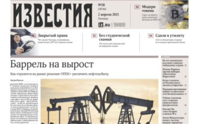 Известия №58