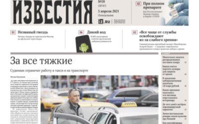 Известия №59