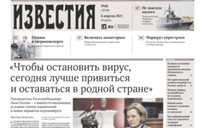Известия №60