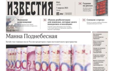 Известия №61