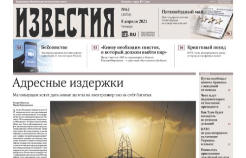 Известия №62