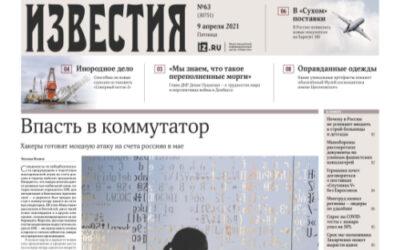 Известия №63