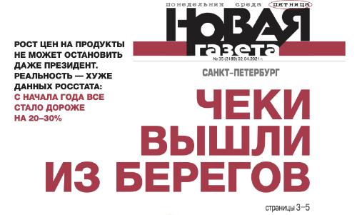 Новая газета №35