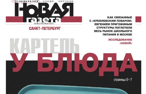 Новая газета №36