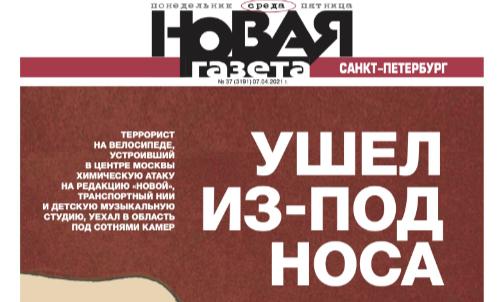 Новая газета №37